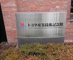 名古屋のトヨタ産業技術記念館に行ってきた