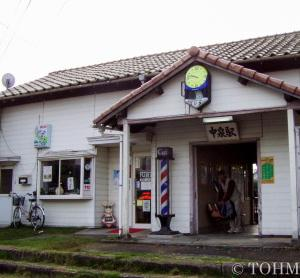 11年前、平成筑豊鉄道中泉駅
