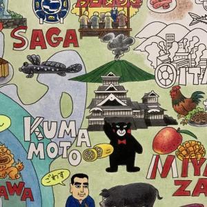 ヌリエマップ ニッポン&セカイ  熊本県&大分県