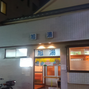 湯活レポート(銭湯編)vol88.都立大学「旭湯」