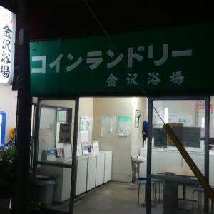 湯活レポート(銭湯編)vol90.東新宿「金沢浴場」