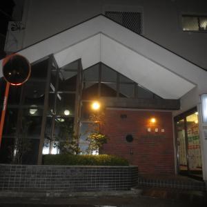 湯活レポート(銭湯編)vol98.初台「第二かねき湯」