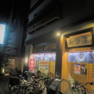 湯活レポート(銭湯編)vol123.第6回温コレカフェからの錦糸町「御谷湯」