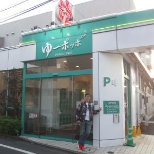 湯活レポート(銭湯編)vol124.平和台「ゆ~ポッポ」