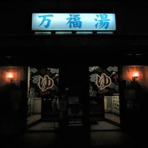 湯活レポート(銭湯編)vol137.大崎広小路「万福湯」