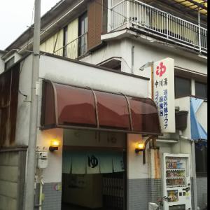 湯活レポート(銭湯編)vol138.東あずま「中川湯」