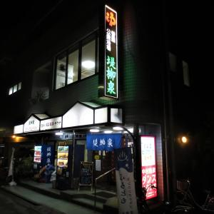 湯活レポート(銭湯編)vol173.吉原大門「堤柳泉」