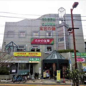 湯活レポート(サウナ編)vol29.平塚「太古の湯グリーンサウナ」