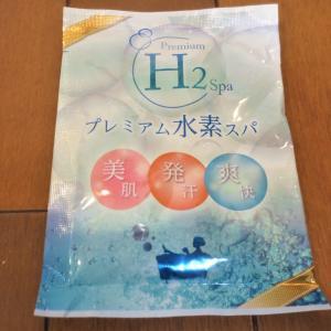 湯活レポート(入浴剤編)vol30.「プレミアム水素スパ」で高濃度水素風呂を再現してみた♨