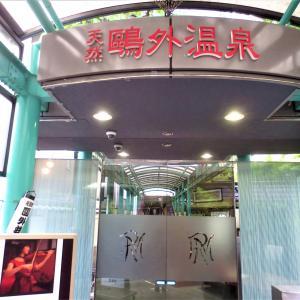 湯活レポート(温泉編)vol95.上野「水月ホテル 鴎外温泉」閉店お別れ編