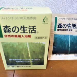 湯活レポート(入浴剤編)vol44.自宅で薬用入浴剤「森の生活」を試してみた♨