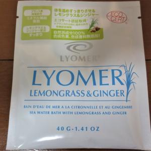 湯活レポート(入浴剤編)vol46.自宅でLYOMER「レモングラス&ジンジャー」を試してみた♨
