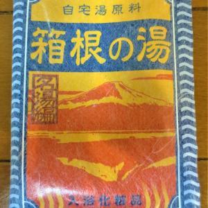 湯活レポート(入浴剤編)vol51.自宅で「箱根の湯」を試してみた♨