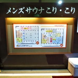 湯活レポート(サウナ編)vol31.新宿「メンズサウナこり・こり」