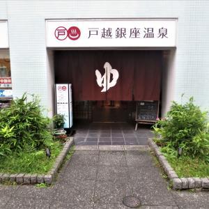 湯活レポート(銭湯編)vol134②.戸越「戸越銀座温泉」陽の湯