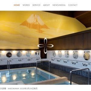 今井健太郎建築設計事務所「銭湯空間」の全16デザイナーズ銭湯コンプリート♨