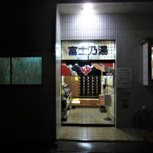 湯活レポート(銭湯編)vol328.綱島の温泉銭湯「富士乃湯」