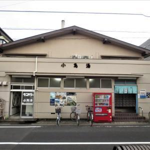 湯活レポート(銭湯編)vol399.小島「小島湯」