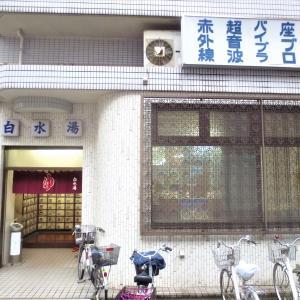 湯活レポート(銭湯編)vol490.入谷銭湯散歩③「白水湯」