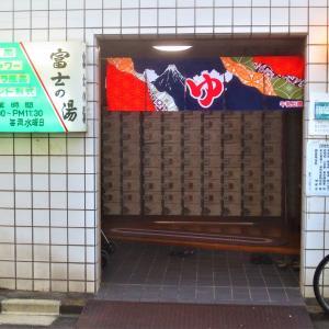 富士の湯|西が丘|湯活レポート(銭湯編)vol525