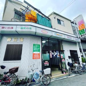 銭湯データベース(大阪市旭区)