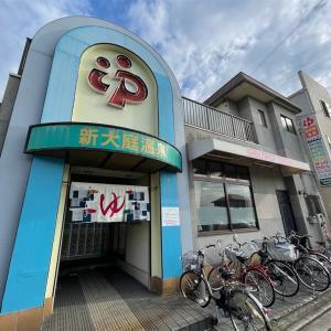 銭湯データベース(大阪府守口市)