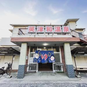 銭湯データベース(大阪府その他市区町村)