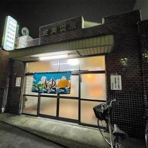 銭湯データベース(大阪府堺市)