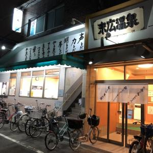 銭湯データベース(大阪市平野区)