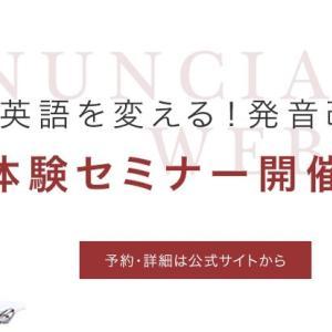 いよいよ明日!!「日本人の英語を変える!発音改善コース」体験セミナーのお知らせ