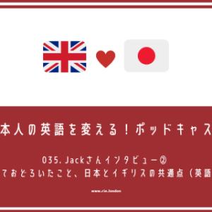 [:ja]035. Jackさんインタビュー② 来日しておどろいたこと、日本とイギリスの共通点[