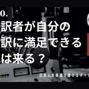 050. 通訳者が自分の通訳に満足できる日は来る?