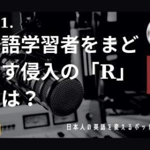 051. 英語学習者をまどわす侵入の「R」とは?