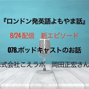 8/24(本日)配信 ポッドキャストの新エピソード:078.ポッドキャストのお話(株式会社こえラ