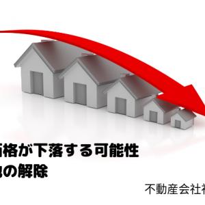 住宅地価格が値下がりする|生産緑地の解除|不動産会社社長が解説