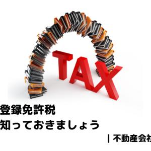 不動産の登録免許税について知っておきましょう|不動産会社社長が解説