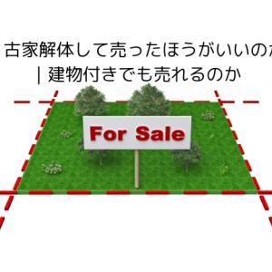 土地売却|古家解体して売ったほうがいいのか|建物付きでも売れるのか