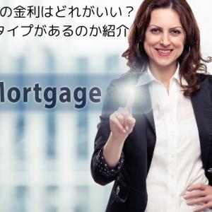 住宅ローンの金利はどれがいいの?どのようなタイプがあるのか紹介!