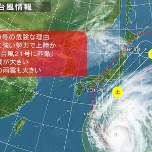 台風19号→東京事情→はじめてかもしれん