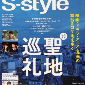 S-STYLE 聖地巡礼