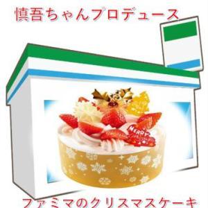 食べなきゃ損!香取慎吾さん企画ファミマのクリスマスケーキが激ヤバ