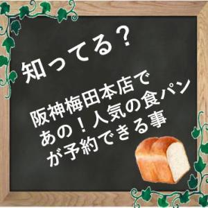 知らないと損!大阪阪神パンワールドの人気の食パンが予約して買える