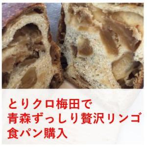 とりクロ梅田アプリで青森のずっしり贅沢リンゴ食パンを購入してみた