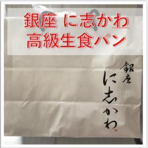 に志かわ・銀座高級生食パン 桂店 美味しすぎてヤバイ!
