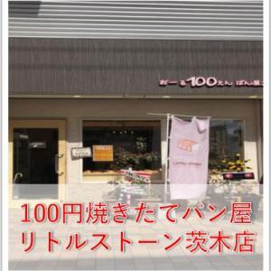 リトルストーン茨木店まさかの!100円焼きたて美味しいパン屋さん