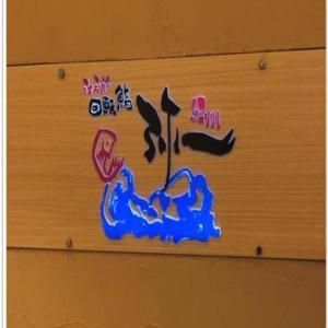 阪急うめだ本店お寿司が食べたい江戸前回転鮨 弥一へ覆面調査食べログ