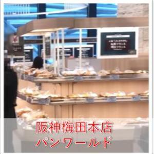 阪神梅田本店パンワールド覆面調査!美味しいパン食べログレビュー