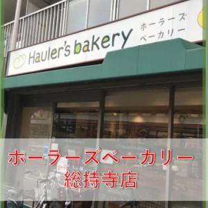 ホーラーズベーカリー阪急総持寺・国産小麦と無添加のパンが美味しい