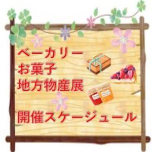 大阪百貨店デパートのパンお菓子の催事イベント情報スケージュール