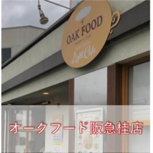 阪急桂駅近くのオークフード・カフェと焼きたてのパン屋さん食べログ